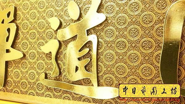 J5205.佛寺木匾 掛牌雕刻 實木雕刻製作.jpg