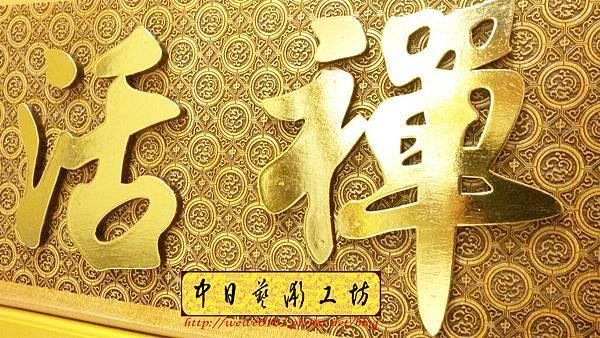 J5208.佛寺木匾 掛牌雕刻 實木雕刻製作.jpg