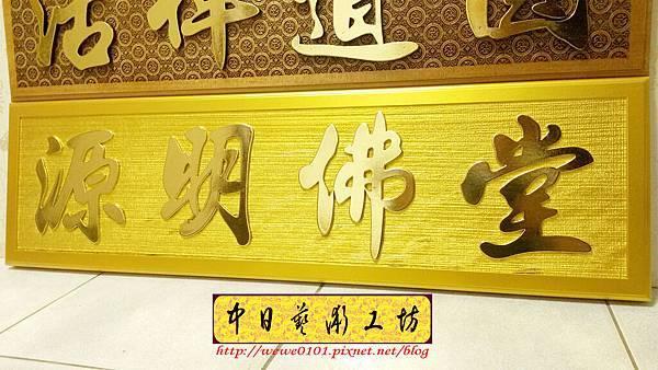 J5209.佛寺木匾 掛牌雕刻 實木雕刻製作.jpg