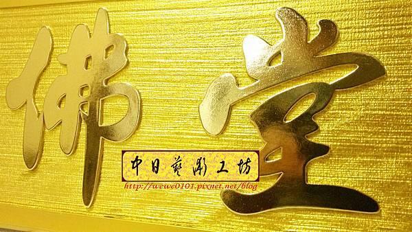 J5211.佛寺木匾 掛牌雕刻 實木雕刻製作.jpg