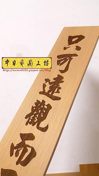 J5302.木牌掛匾製作 實木雕刻.jpg
