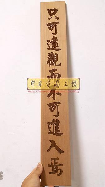 J5301.木牌掛匾製作 實木雕刻.jpg