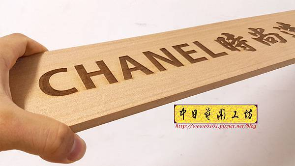J5404.工作室掛匾 實木雕刻製作.jpg