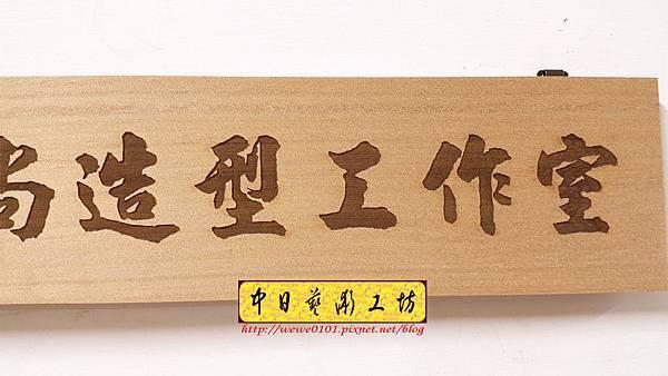 J5403.工作室掛匾 實木雕刻製作.jpg