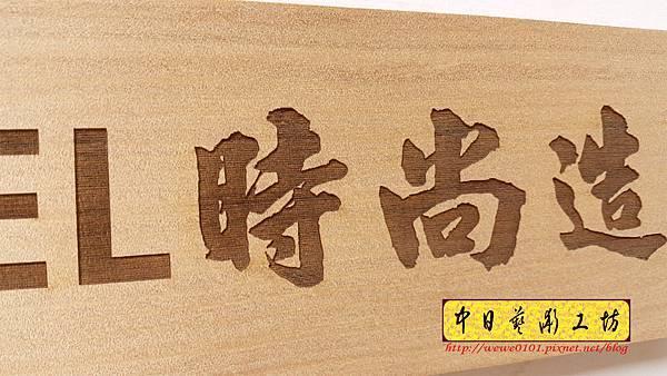 J5402.工作室掛匾 實木雕刻製作.jpg