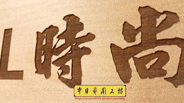 J5405.工作室掛匾 實木雕刻製作.jpg