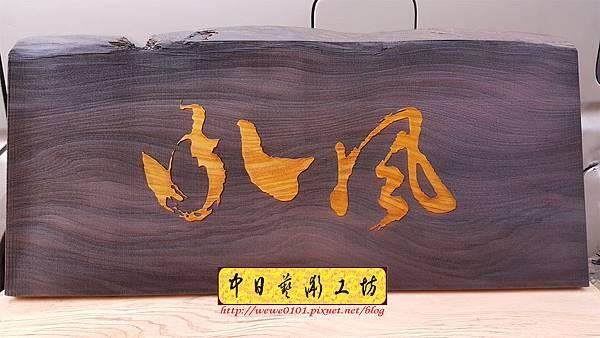 J5501.木牌掛匾 實木雕刻製作.jpg