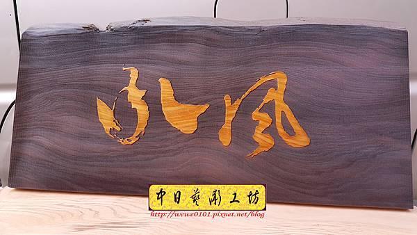 J5502.木牌掛匾 實木雕刻製作.jpg