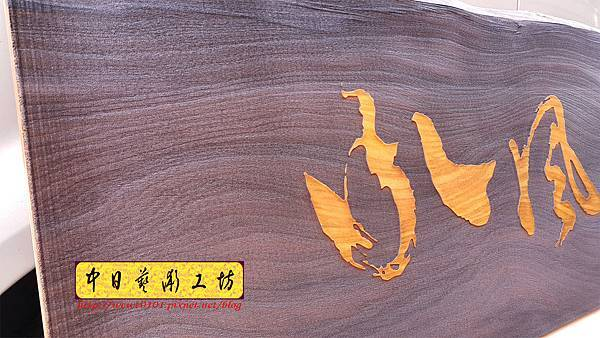 J5505.木牌掛匾 實木雕刻製作.jpg