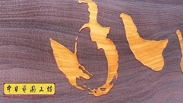 J5506.木牌掛匾 實木雕刻製作.jpg