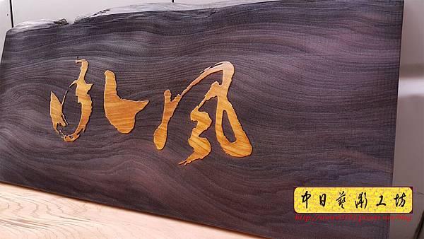 J5509.木牌掛匾 實木雕刻製作.jpg