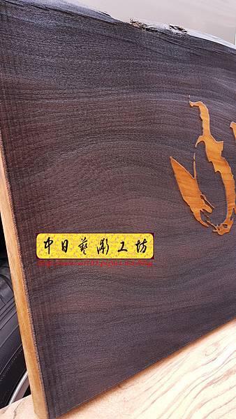 J5508.木牌掛匾 實木雕刻製作.jpg