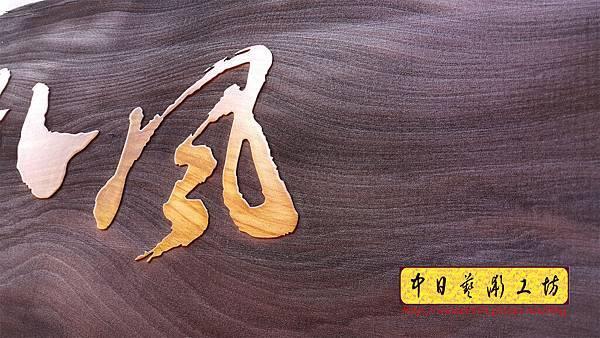 J5510.木牌掛匾 實木雕刻製作.jpg