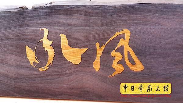 J5513.木牌掛匾 實木雕刻製作.jpg