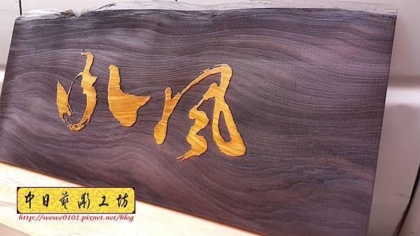 J5512.木牌掛匾 實木雕刻製作.jpg