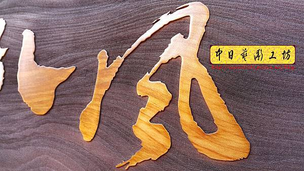 J5511.木牌掛匾 實木雕刻製作.jpg