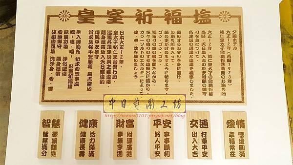 J5601.皇室祈福塩掛匾 祈福掛牌 實木雕刻製作.jpg