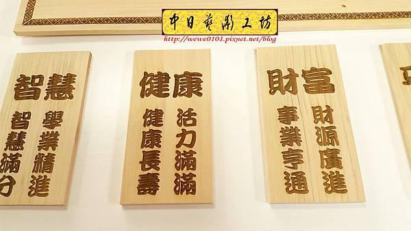 J5605.皇室祈福塩掛匾 祈福掛牌 實木雕刻製作.jpg