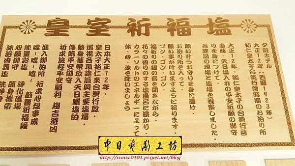 J5603.皇室祈福塩掛匾 祈福掛牌 實木雕刻製作.jpg