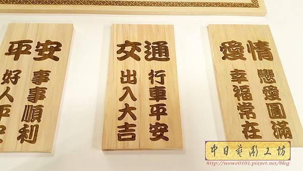 J5604.皇室祈福塩掛匾 祈福掛牌 實木雕刻製作.jpg