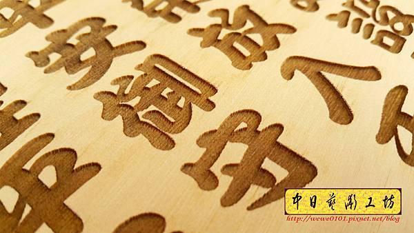 J5607.皇室祈福塩掛匾 祈福掛牌 實木雕刻製作.jpg