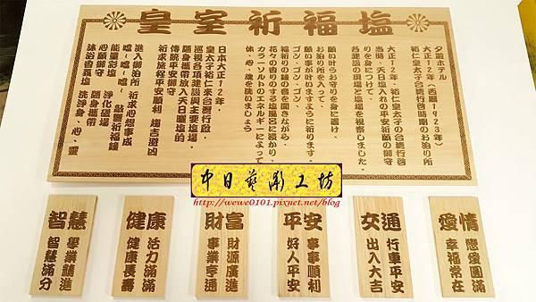 J5602.皇室祈福塩掛匾 祈福掛牌 實木雕刻製作.jpg