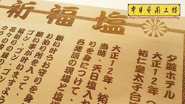 J5608.皇室祈福塩掛匾 祈福掛牌 實木雕刻製作.jpg