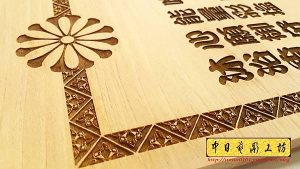 J5606.皇室祈福塩掛匾 祈福掛牌 實木雕刻製作.jpg