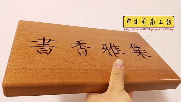 J5702.書房掛匾 雕刻木牌 實木雕刻製作.jpg