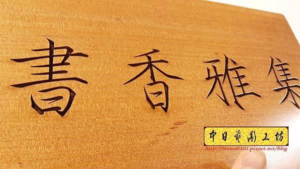 J5703.書房掛匾 雕刻木牌 實木雕刻製作.jpg