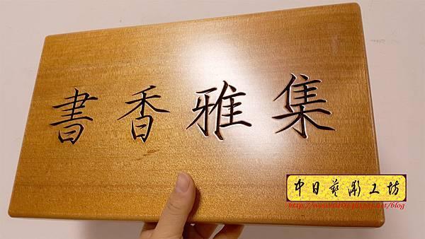 J5701.書房掛匾 雕刻木牌 實木雕刻製作.jpg