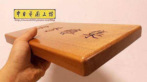 J5707.書房掛匾 雕刻木牌 實木雕刻製作.jpg