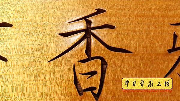 J5704.書房掛匾 雕刻木牌 實木雕刻製作.jpg