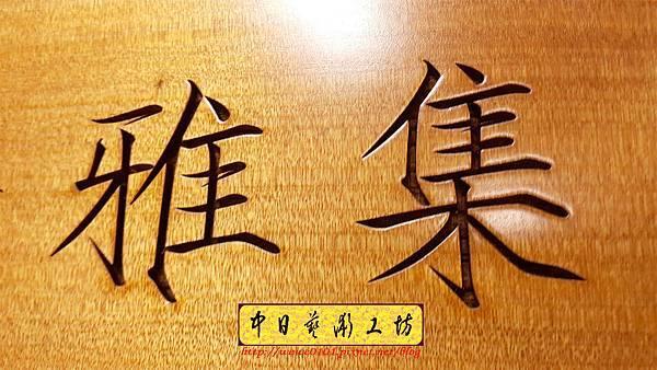 J5705.書房掛匾 雕刻木牌 實木雕刻製作.jpg