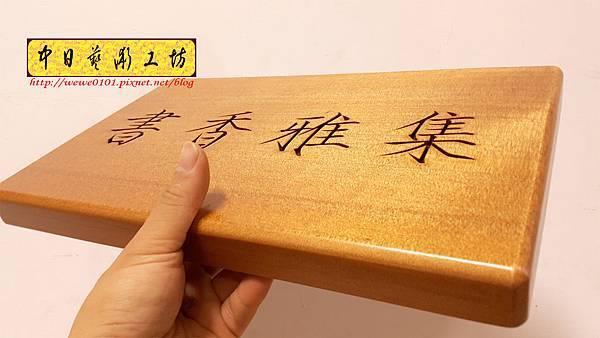 J5706.書房掛匾 雕刻木牌 實木雕刻製作.jpg