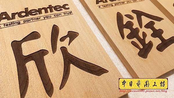 J5802.公司招牌 掛牌雕刻 實木雕刻製作.jpg