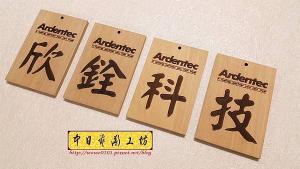 J5801.公司招牌 掛牌雕刻 實木雕刻製作.jpg