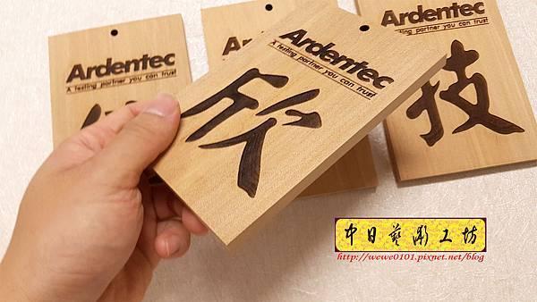 J5807.公司招牌 掛牌雕刻 實木雕刻製作.jpg
