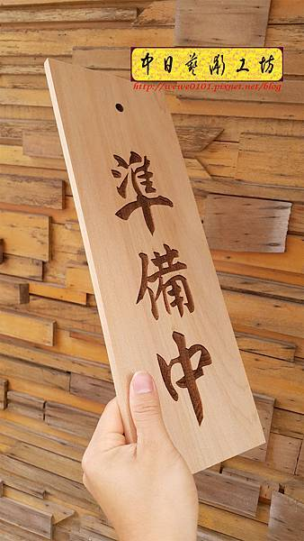 J5903.餐廳小吃店營業中準備中掛牌 告示掛牌雕刻.jpg