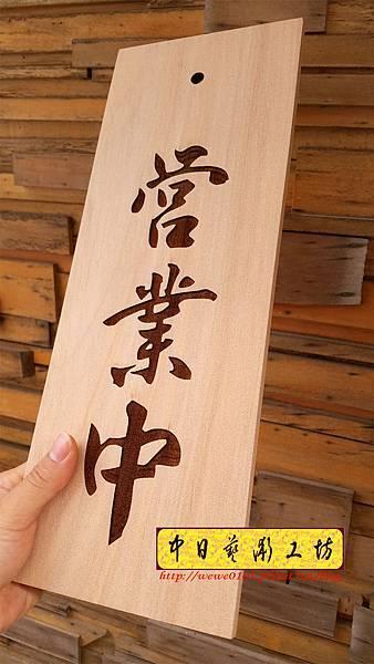 J5904.餐廳小吃店營業中準備中掛牌 告示掛牌雕刻.jpg