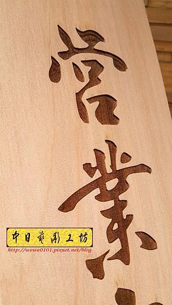 J5906.餐廳小吃店營業中準備中掛牌 告示掛牌雕刻.jpg