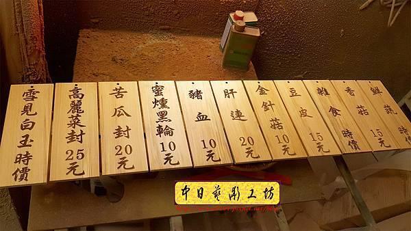 J6001.小吃店菜單MENU 實木雕刻製作.jpg