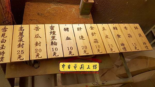 J6002.小吃店菜單MENU 實木雕刻製作.jpg