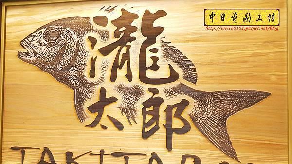J6103.日本料理招牌 掛牌木匾雕刻 實木雕刻製作.jpg
