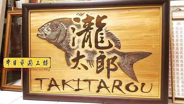 J6102.日本料理招牌 掛牌木匾雕刻 實木雕刻製作.jpg