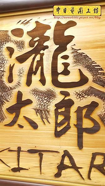 J6104.日本料理招牌 掛牌木匾雕刻 實木雕刻製作.jpg