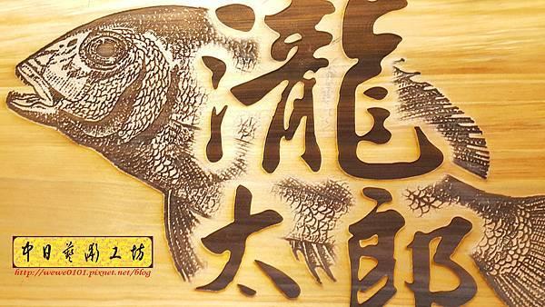 J6105.日本料理招牌 掛牌木匾雕刻 實木雕刻製作.jpg