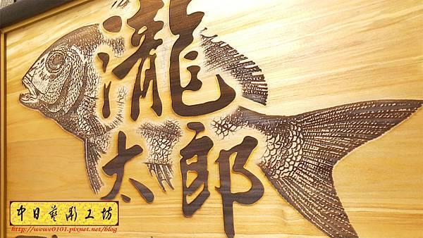 J6106.日本料理招牌 掛牌木匾雕刻 實木雕刻製作.jpg
