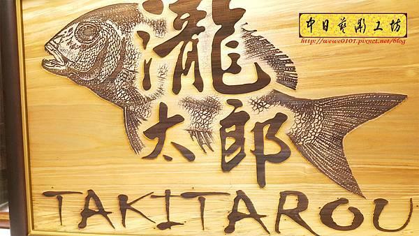 J6107.日本料理招牌 掛牌木匾雕刻 實木雕刻製作.jpg
