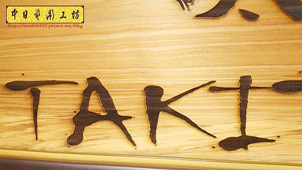 J6108.日本料理招牌 掛牌木匾雕刻 實木雕刻製作.jpg